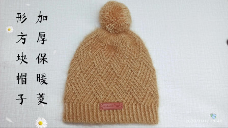 【第97期】一款非好看的菱形方块,织毛衣,帽子都非常合适