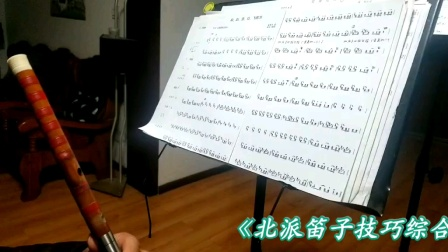北派笛子技巧综合练习    2