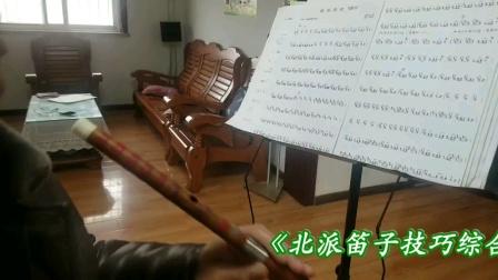 北派笛子技巧综合练习   1