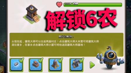 部落冲突:夜世界秒升30级机器人,6农到手