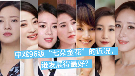 """中戏96级""""七朵金花""""的近况,谁发展得最好?"""