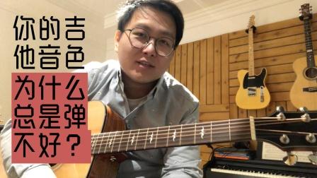 【学琴365】第一期 为什么你的吉他音色总是弹不好?