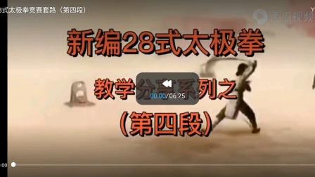 新编28式太极拳第四段