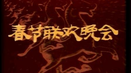 杭天琪,屠洪刚:万紫千红(1990春晚现场版)