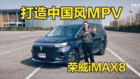 打造中国风MPV 改装荣威iMAX8(上)