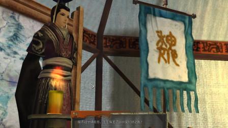 【御剑解说】轩辕剑外传汉之云24期