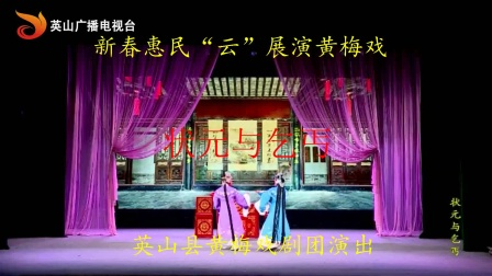 """英山黄梅戏剧团新春惠民""""云""""展演《状元与乞丐》片段"""