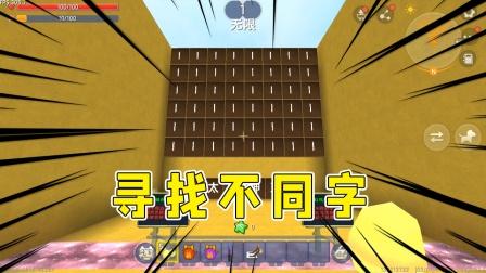 迷你世界:火眼金睛刘半仙挑战找不同,最后一关堪称无敌,绝了