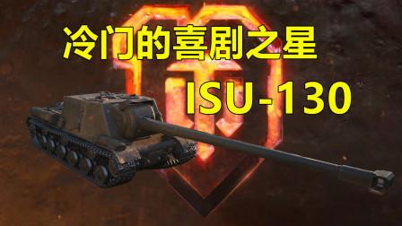 【坦克世界】冷门的喜剧之星ISU-130