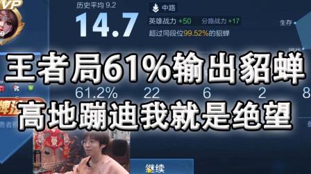嗨氏王者荣耀:王者局61%输出的貂蝉,高地蹦迪我就是绝望