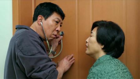 女儿和女婿吵架,老爸竟拿着听诊器偷听,哪料却把自己听急眼了