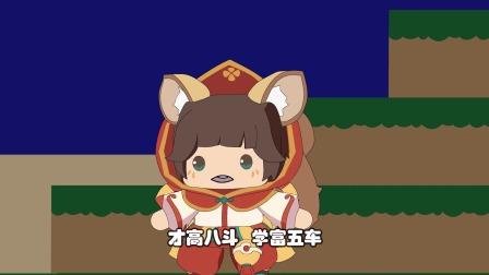 迷你世界动画200:会说话的松果