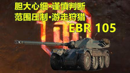 【坦克世界】胆大谨慎·压制游走·EBR105