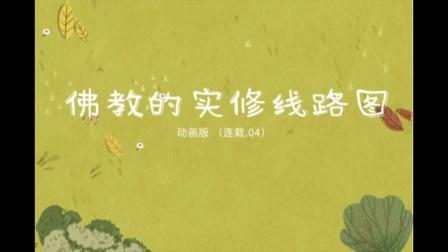 佛教的实修线路图(连载04)