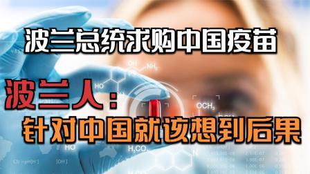 欧盟破防,波兰总统打电话求购中国疫苗,匈牙利给出最正确态度