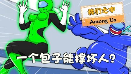 Among Us:什么包子有那么大?