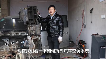 事故车大梁发生严重的变形,为了修复焊接,我们接着拆空调系统