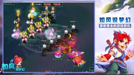 梦幻西游:钓鱼岛内战升级,梧桐小弟套上5个服战童子追杀对面!