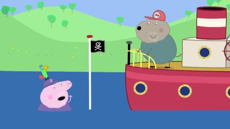 小猪佩奇:佩奇提醒猪爷小心,猪爷就驾船碰上木桩,这下船可沉了