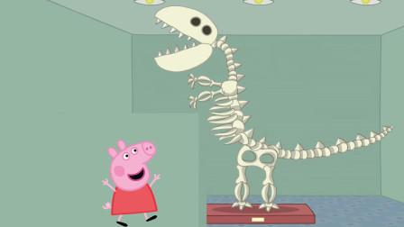 小猪佩奇去参观恐龙博物馆 简笔画