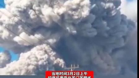 印度尼西亚的锡纳朋火山连续剧烈喷发,火山灰高达5000米