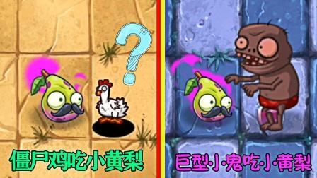 Pvz2:小黄梨,一株能让僵尸返老还童的植物!