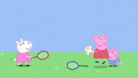 小猪佩奇:佩奇小羊太自私,自己玩球却让乔治捡球,乔治委屈坏了