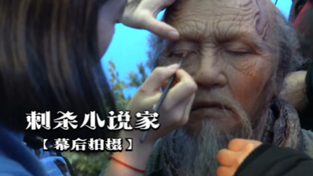 郭京飞也演了《刺杀小说家》?特效妆容太逼真,连眼睑都要贴胶!
