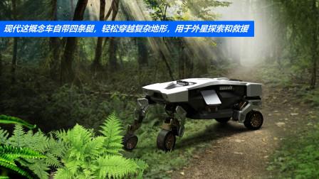现代这概念车自带四条腿,轻松穿越复杂地形,用于外星探索和救援