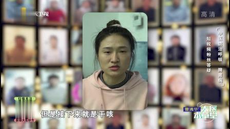 中医防治呼吸 脾胃病 大医本草堂 20210303 超清版