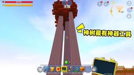 迷你世界空岛:红衫岛真富有,藏5星钻石套,还有1000效率的工具