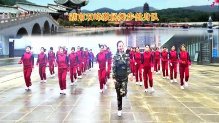 湖南双激扬舞步健身队学习跳跳乐第22套晓敏快乐健身操第一节