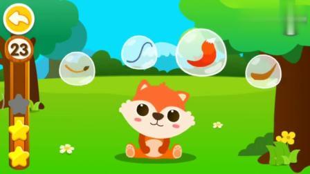 宝宝巴士游戏:狐狸有一条红色的很漂亮的尾巴,小朋友们知道吗