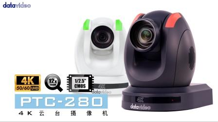 【官方版】广电级4K摄像机 Datavideo PTC-280 4K云台摄像机新登场