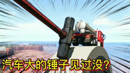 车祸模拟器271 雷神之锤跌落人间? 哪辆汽车敢与我一战