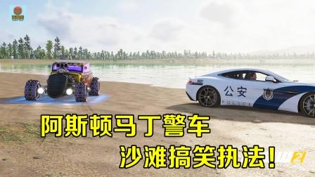 飙酷车神2:阿斯顿马丁警车遇到非法改装车会如何执法?太逗了!