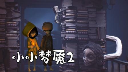 小小梦魇2:最令人害怕的教导主任【天骐和茶茶】