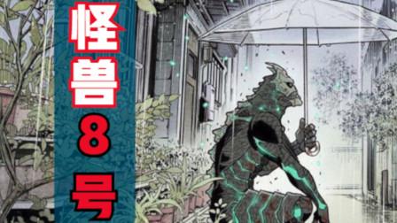 怪兽8号【13】:巨兽来袭?翼龙群摧毁基地,第三只人型怪兽登场