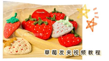 鑫麻麻编织铺44集 diy毛线钩针甜甜草莓发夹新手视频教程