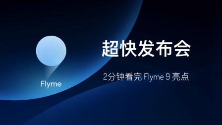 笪屹超人 2分钟带你看完魅族 Flyme 9 亮点