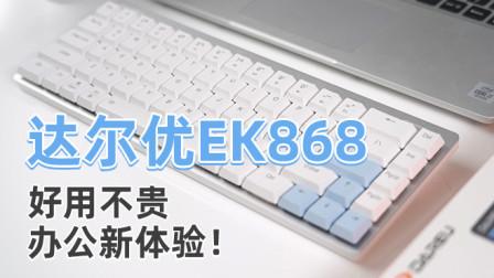 达尔优EK868达尔优EK868双模机械键盘:多设备连接 便捷办公新体验