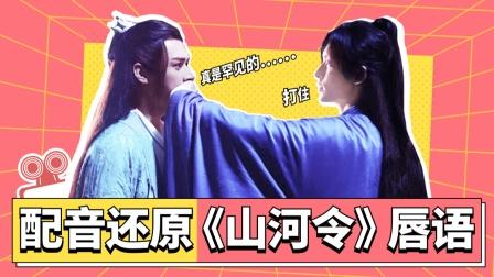 【淮秀帮】配音还原《山河令》唇语!