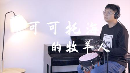 用非洲鼓演奏王琪《可可托海的牧羊人》,鼓点和旋律太般配,听一遍就忘不了