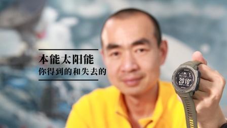 吴栋说跑步:佳明本能太阳能 战术版