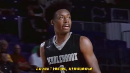 塞克斯顿高中名场面!比赛中怒喷NBA名宿安芬尼哈达威!