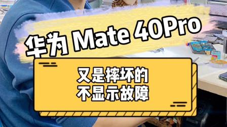 华为 mate 40PRO 又是摔坏的 不显示故障