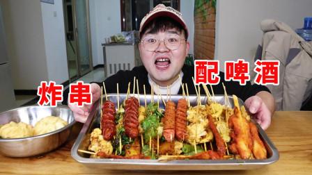 今日夜宵炸串吃,有肉有菜,喝点啤酒,大口撸串真过瘾
