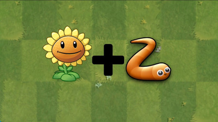 黑客版植物大战僵尸游戏 小蛇+太阳花融合新植物