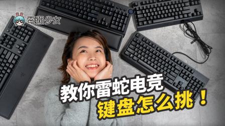 电獭少女 想挑电竞键盘?4款雷蛇产品大PK
