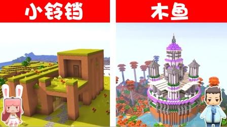 迷你世界建筑122:小铃铛VS木鱼,天空生存屋挑战赛